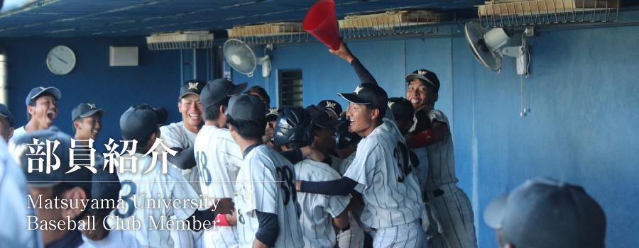 松山大学硬式野球部の公式webサイト